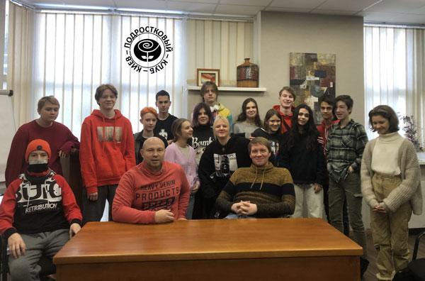 Подростковый клуб — это встречи, занятия и образовательные дружеские беседы для подростков
