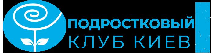 Подростковый клуб Киев